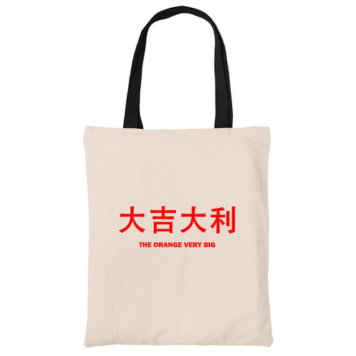 大吉大利 The Orange Very Big Beech Canvas Tote Bag