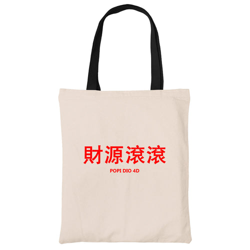 財源滾滾 Popi Dio 4D Beech Canvas Tote Bag