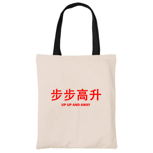 步步高升 Up Up And Away Beech Canvas Tote Bag