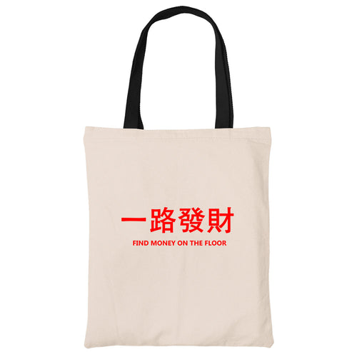 一路發財 Find Money On The Floor Beech Canvas Tote Bag