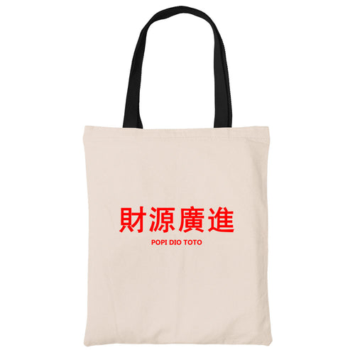 財源廣進 Popi Dio Toto Beech Canvas Tote Bag