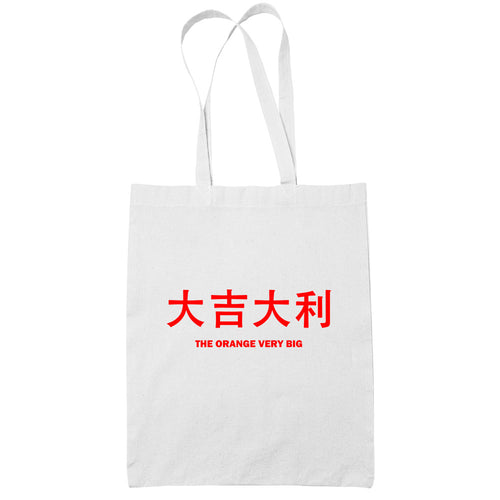大吉大利 The Orange Very Big White Cotton Tote Bag