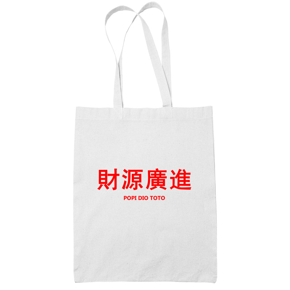 財源廣進 Popi Dio Toto White Cotton Tote Bag