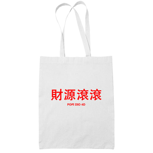 財源滾滾 Popi Dio 4D White Cotton Tote Bag