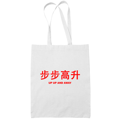 步步高升 Up Up And Away White Cotton Tote Bag
