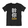 Singapore funny tshirt 幹你爱幹的事 Doing the Things that You Love, black by Kaobeiking, Singapore tshirt designer