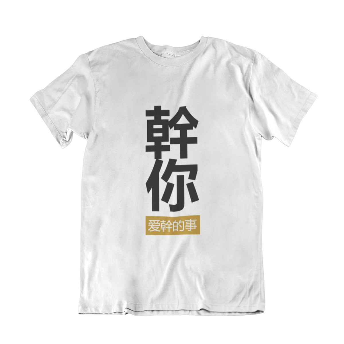 幹你爱幹的事 Doing the Things that You Love Crew Neck S-Sleeve T-shirt