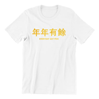 Limited Gold Edition 年年有餘 Everyday Eat Fish Short Sleeve T-shirt