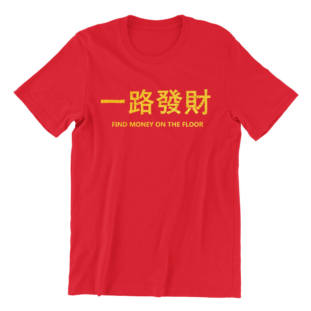 Limited Gold Edition 一路發財 Find Money On The Floor Short Sleeve T-shirt