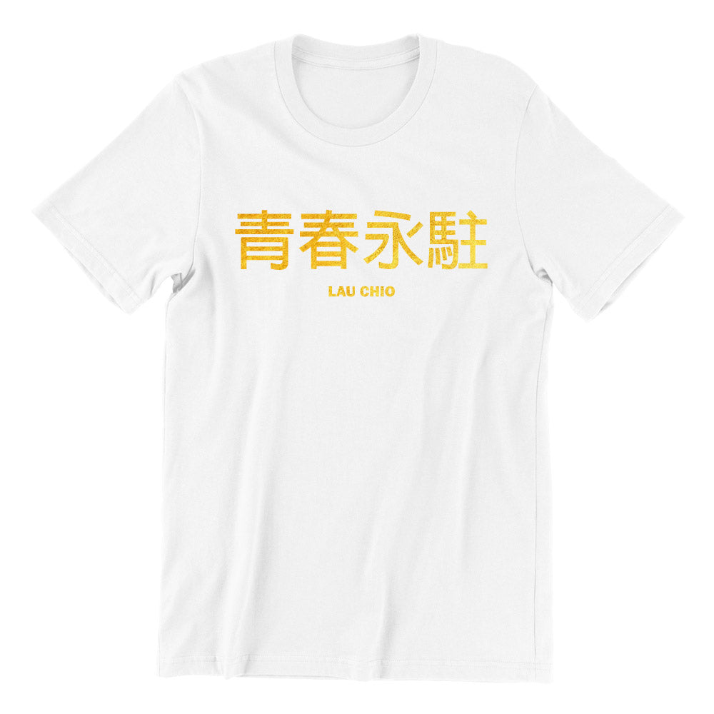 Limited Gold Edition 青春永駐 Lau Chio Short Sleeve T-shirt