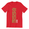 你奶奶的乖孙子 Your Grandmother's Obedient Grandson Gold CNY Edition (KIDS' sizes)