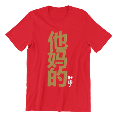 他妈的好孩子 Your Mother's Good Child Gold CNY Edition (KIDS' sizes)