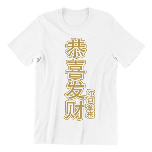 恭喜发财红包拿来 Gold CNY Edition (KIDS' sizes)