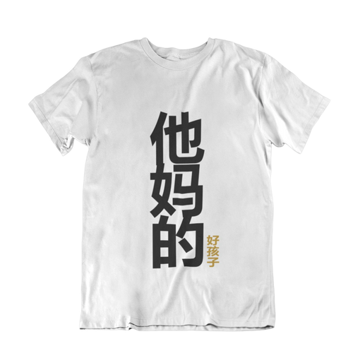 Singapore funny tshirt 他妈的好孩子 You are Mother's Good Child, white by Kaobeiking, Singapore tshirt designer