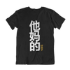 Singapore funny tshirt 他妈的好孩子 You are Mother's Good Child, black by Kaobeiking, Singapore tshirt designer
