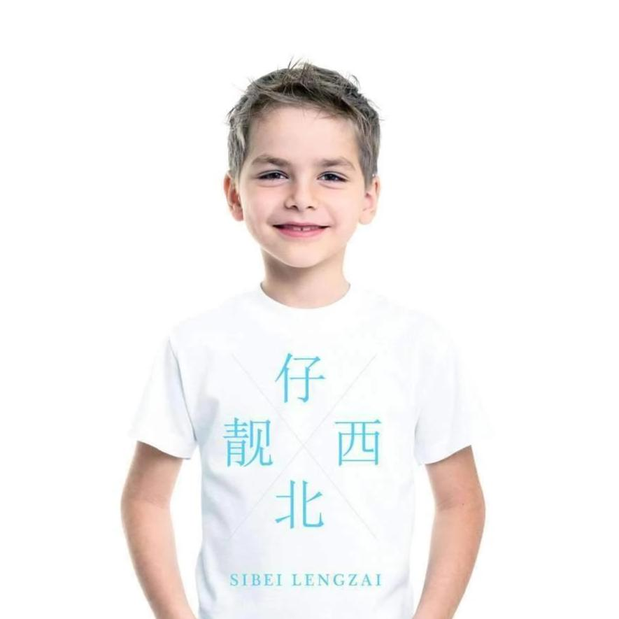 T-shirts - Sibei Lengzai (KIDS' Sizes)