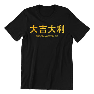 Limited Gold Edition 大吉大利 The Orange Very Big Short Sleeve T-shirt