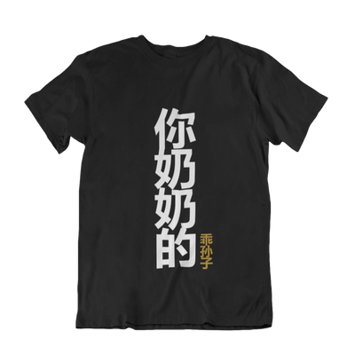 Singapore funny tshirt 你奶奶的乖孙子 Your Grandmother's Obedient Grandson, black by Kaobeiking, Singapore tshirt designer