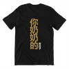 Singapore funny tshirt 你奶奶的乖孙子 Your Grandmother's Obedient Grandson, Gold Edition by Kaobeiking, Singapore tshirt designer