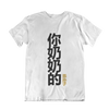 Singapore funny tshirt 你奶奶的乖孙子 Your Grandmother's Obedient Grandson, white by Kaobeiking, Singapore tshirt designer