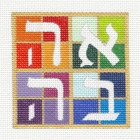 Canvas~LOVE Wedding and Anniversary in Hebrew 13 mesh by Raymond Crawford