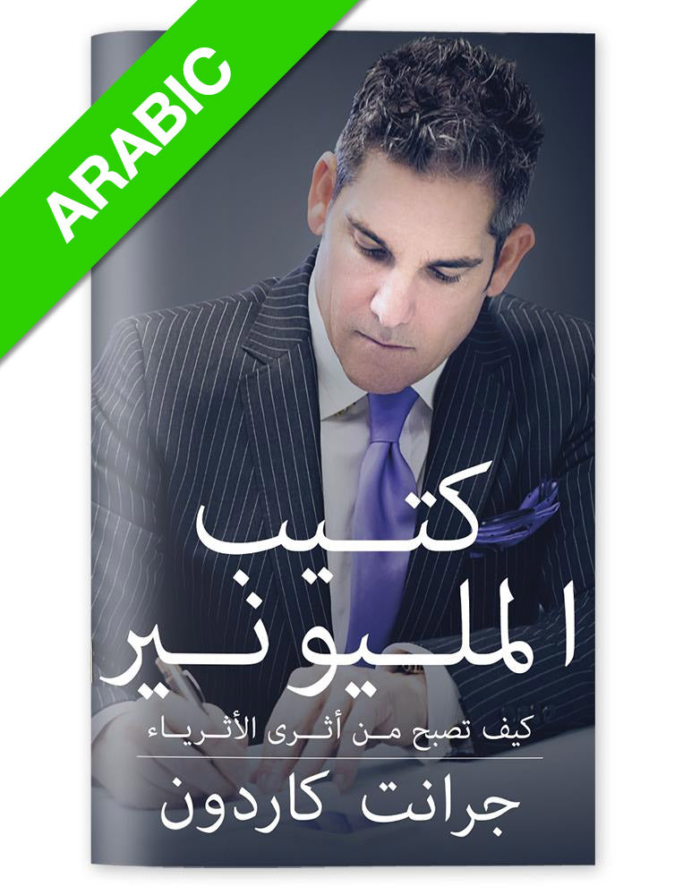 The Millionaire Booklet | eBook - Arabic