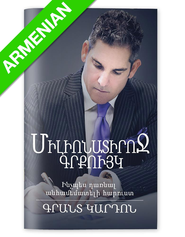 The Millionaire Booklet | eBook - Armenian
