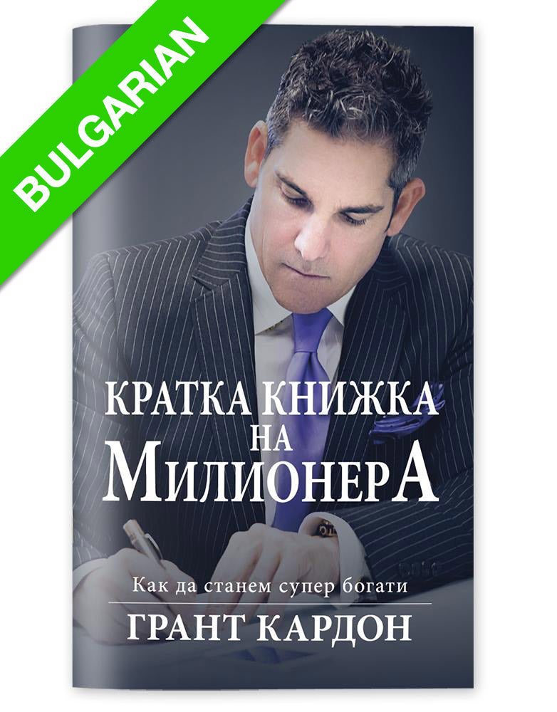 The Millionaire Booklet | eBook - Bulgarian