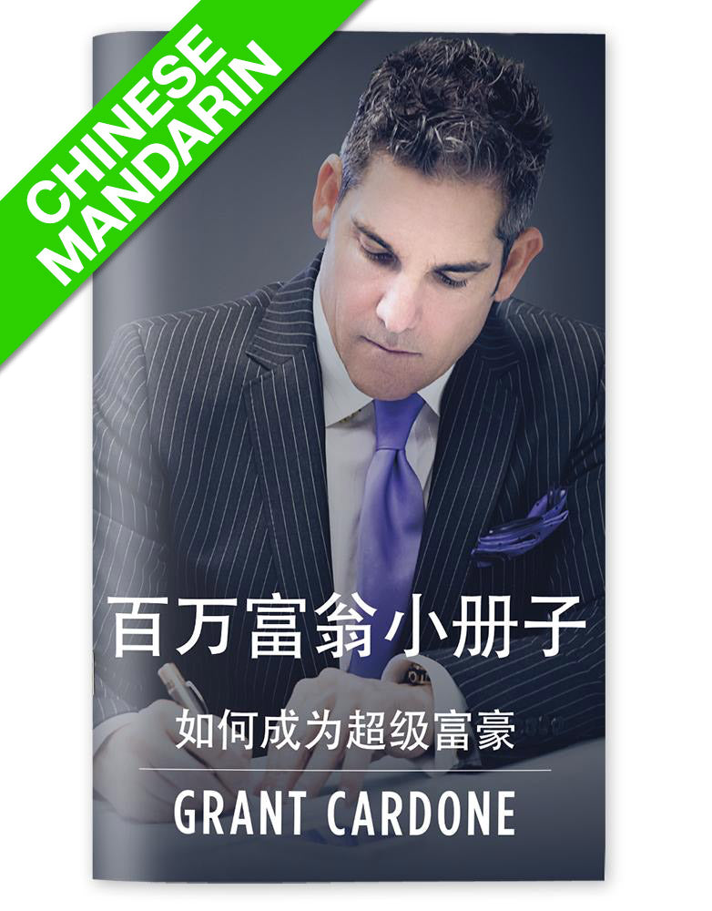 The Millionaire Booklet | eBook - Chinese-Mandarin