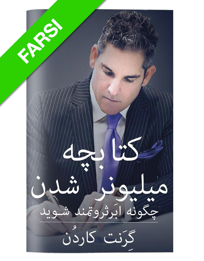 The Millionaire Booklet | eBook - Farsi