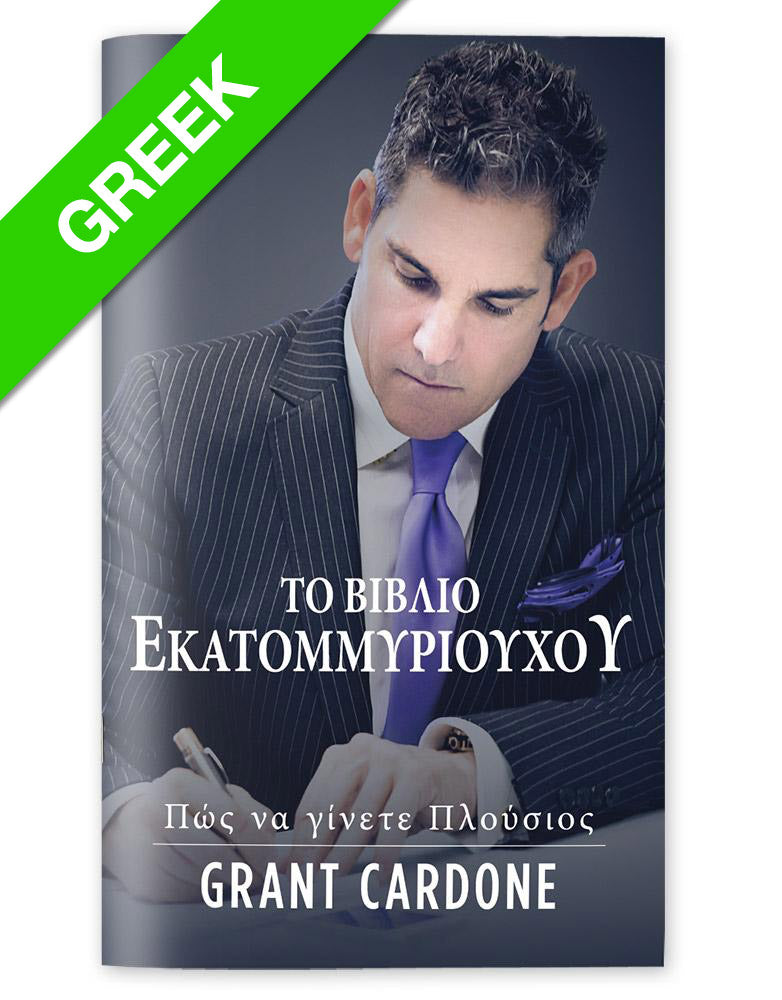 The Millionaire Booklet | eBook - Greek