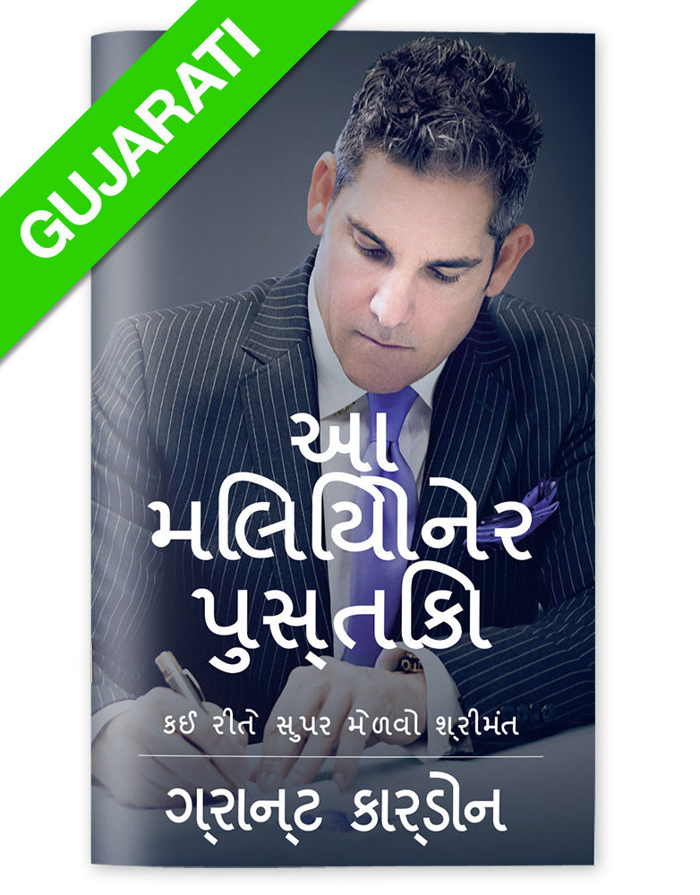 The Millionaire Booklet | eBook - Gujarati