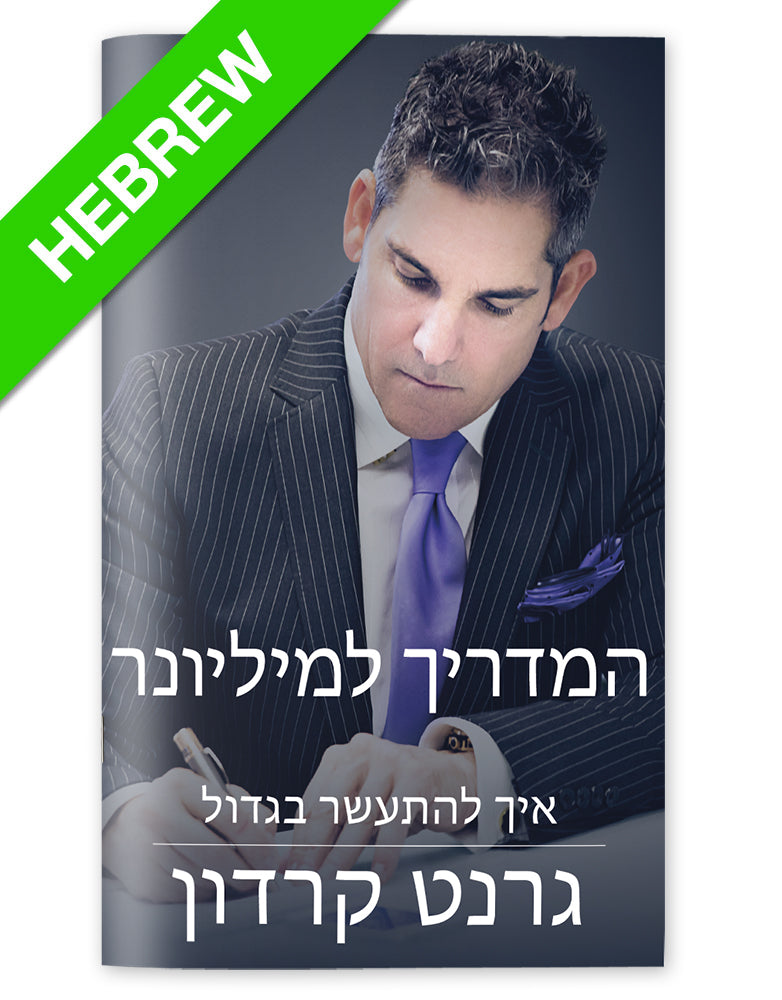 The Millionaire Booklet | eBook - Hebrew
