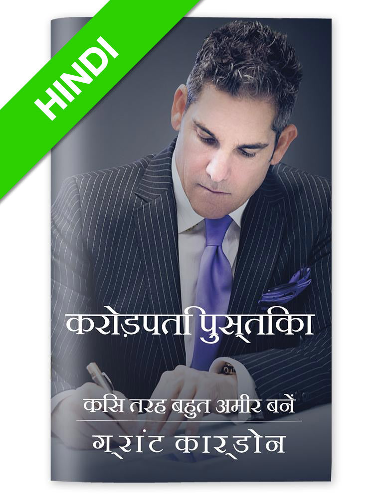 The Millionaire Booklet | eBook - Hindi