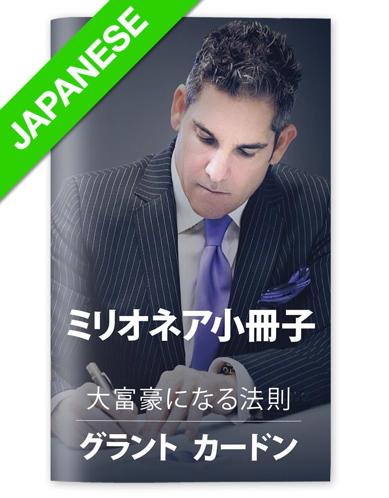 The Millionaire Booklet | eBook - Japanese