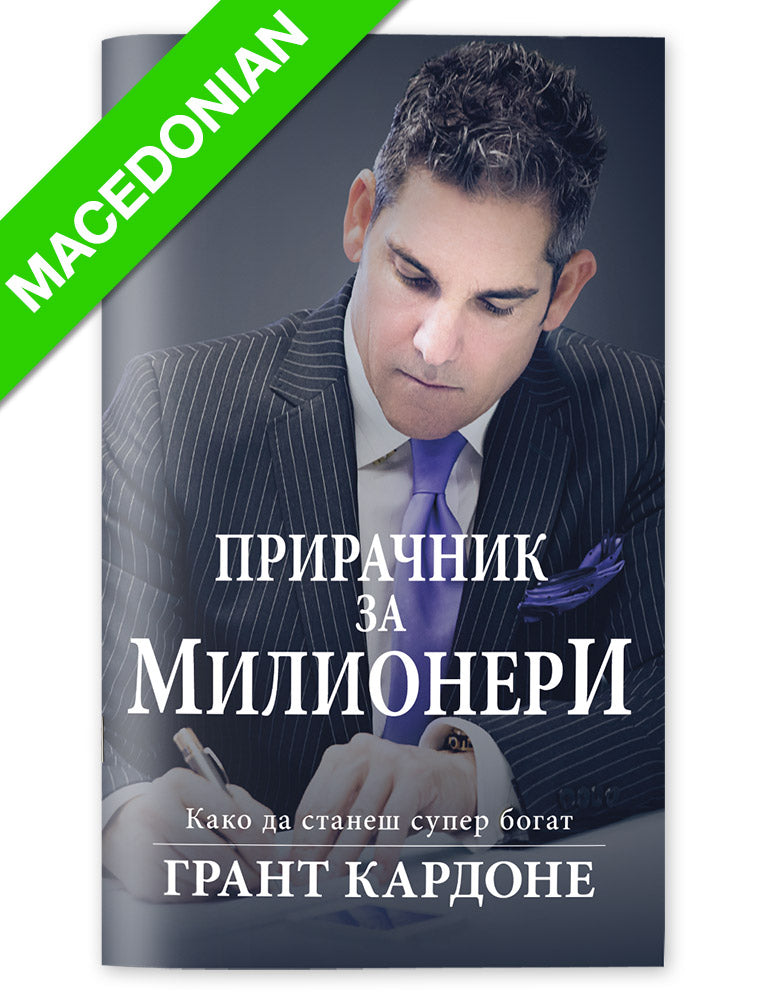 The Millionaire Booklet | eBook - Macedonian