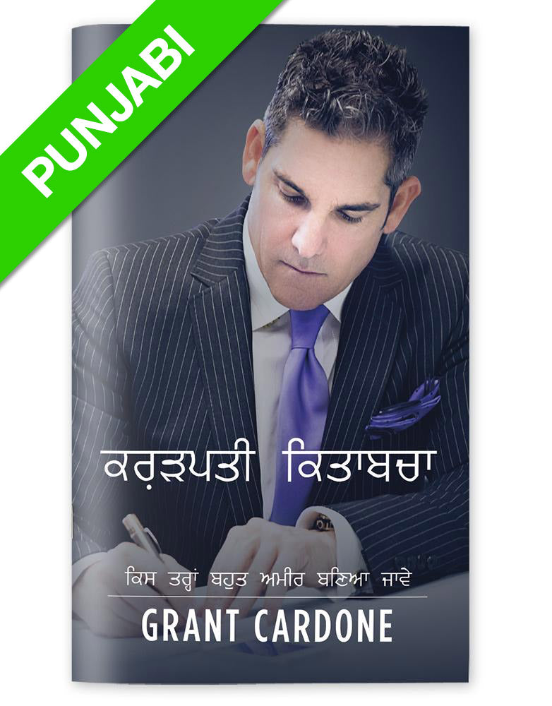 The Millionaire Booklet | eBook - Punjabi