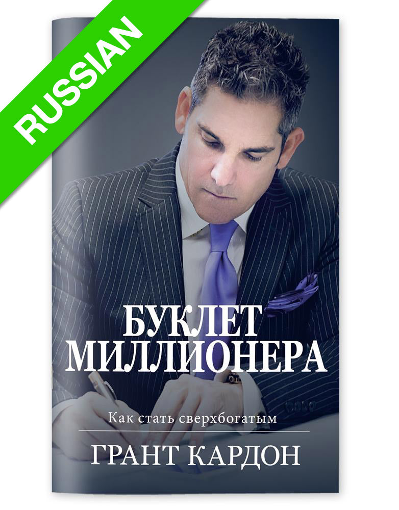 The Millionaire Booklet | eBook - Russian