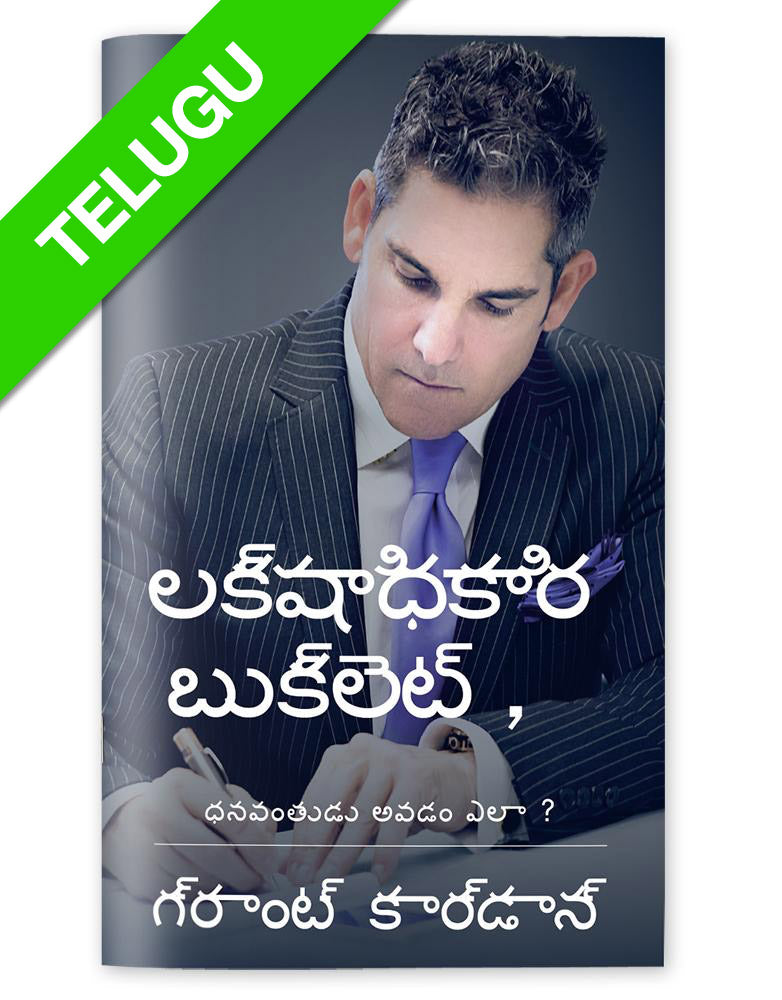 The Millionaire Booklet | eBook - Telugu
