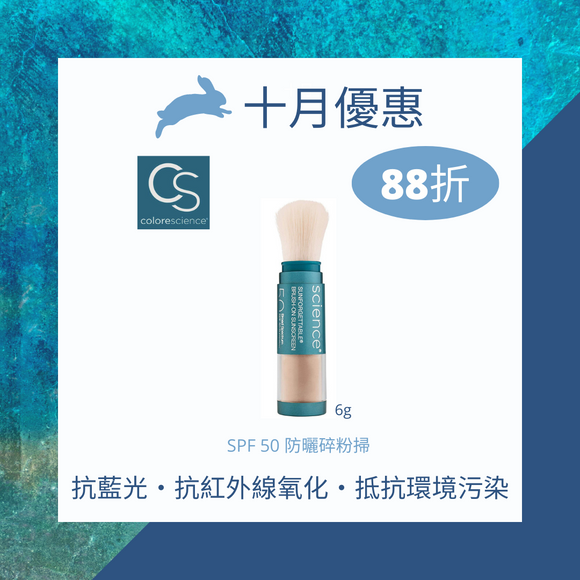 (10月優惠)Colorescience Sunforgettable® SPF 50 防曬碎粉掃