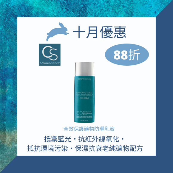 (10月優惠)Colorescience Sunforettable® Total Protection™ Face Shield SPF 50 全效保護礦物防曬乳液