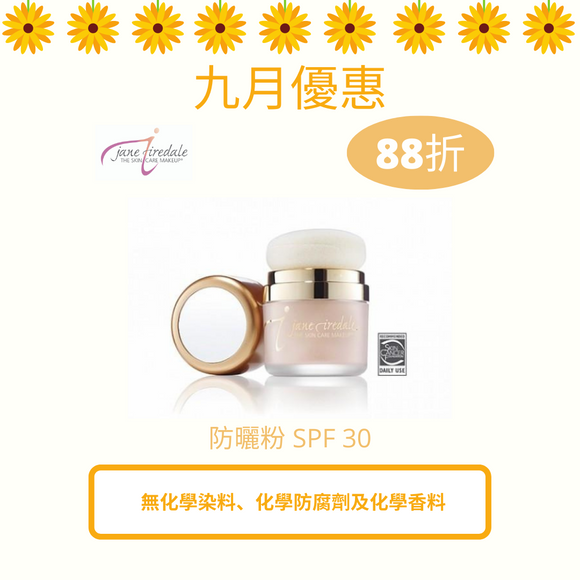 (9月優惠)Jane Iredale 防曬粉 SPF 30 Powder Me SPF ® Dry Sunscreen