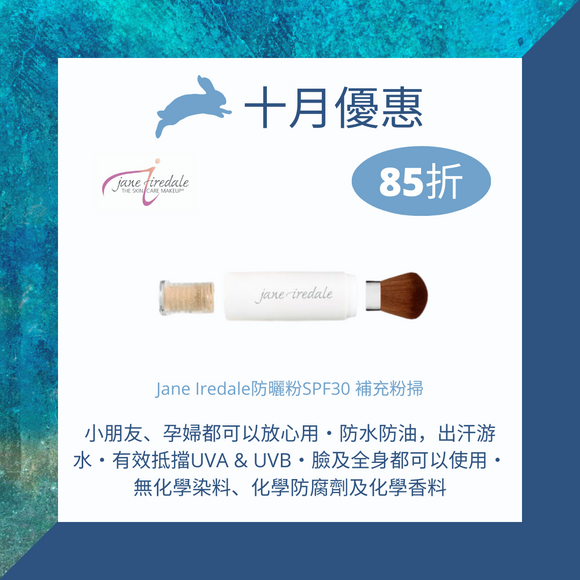 (10月優惠)Jane Iredale防曬粉SPF30 補充粉掃  Powder-Me SPF30 Refillable Brush