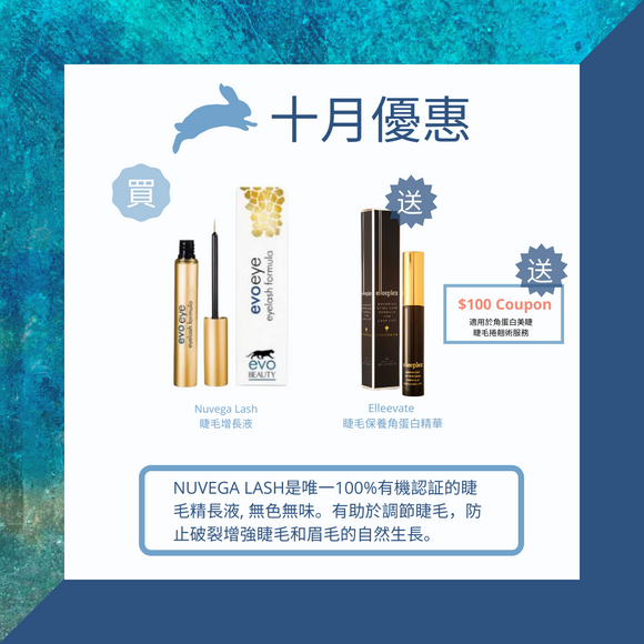 Juliette Armand Elements Eye Shine Set 煥彩亮眼套裝