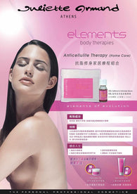 Juliette Armand Elements Anticellulite Therapy (Home Care)抗脂修身家居療程組合