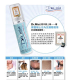 Dr. Mist All-Natural Body Hygiene Spray Cool Mist 多用途身體護理液 (爽身粉味 baby powder scent)