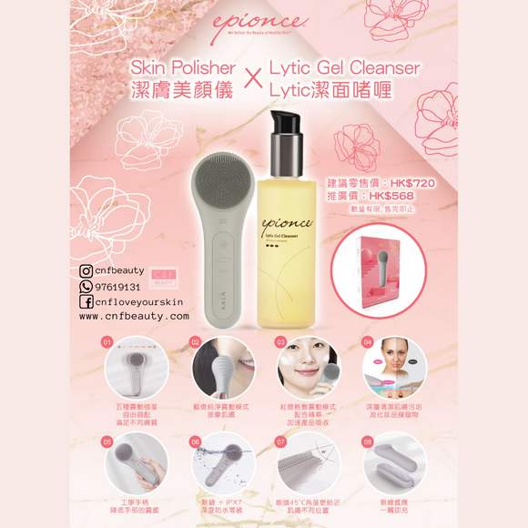 潔膚美顏儀 x Epionce Lytic Gel Cleanser 170ml套裝