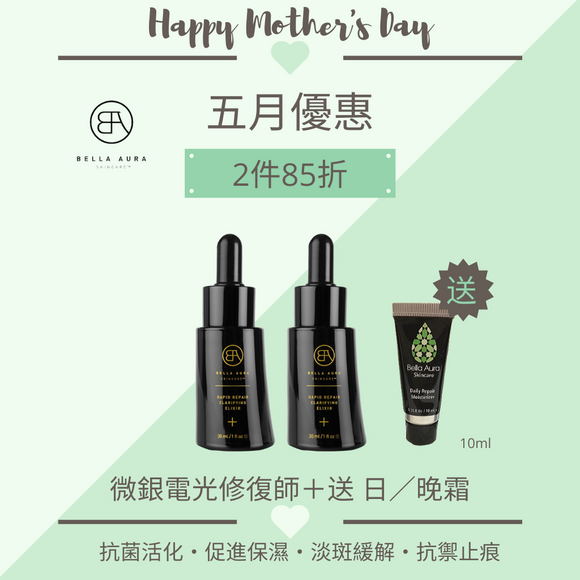 (孖裝)Bella Aura Rapid repair Clarifying Elixir 微銀電光修復師