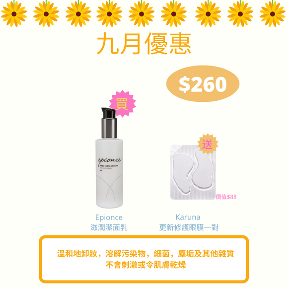 (9月優惠)Epionce Milky Lotion Cleanser 滋潤潔面乳
