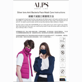 ALPS Mask with Unique Silver Ion Technology 銀離子 Ag+ 抗菌口罩